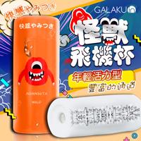 GALAKU-怪獸飛機杯 年輕活力型 橘