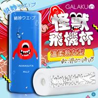 GALAKU-怪獸飛機杯 溫柔熟女型 藍