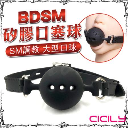 CICILY-BDSM 矽膠口塞球-大型SM調教球