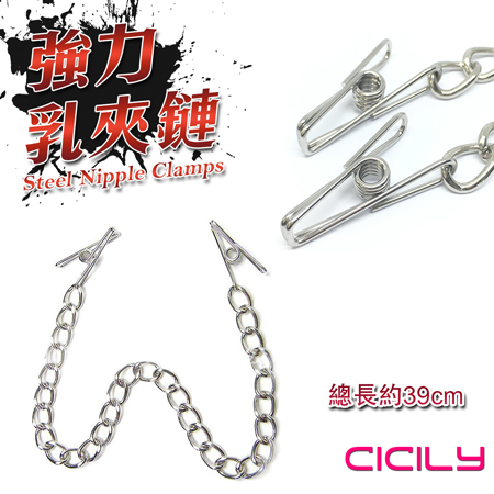 CICILY-強力鋼絲乳夾鏈
