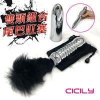 CICILY-雙頭組合 尾巴肛塞