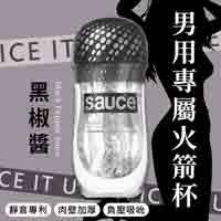 SAUCE 黑椒醬 健康火箭飛機杯