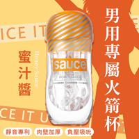 SAUCE 蜜汁醬 健康火箭飛機杯