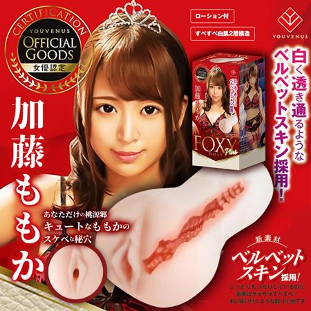 日本KMP-FOXY HOLE Plus AV女優自慰器 飛機杯 加藤桃香