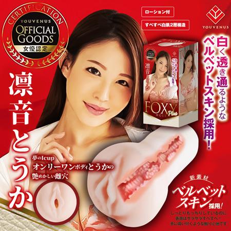 日本KMP-FOXY HOLE Plus AV女優自慰器 飛機杯 凜音桃花