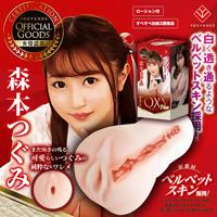 日本KMP-FOXY HOLE Plus AV女優自慰器 飛機杯 森本亞美