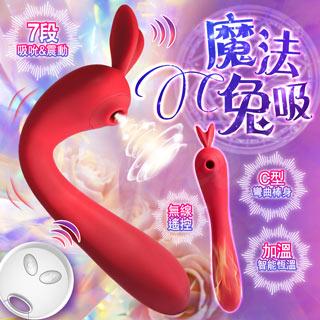 魔法兔 7段 吸吮震動 智能加溫 按摩棒-遙控版 紅