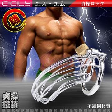 虐戀精品CICILY-LOCK 條形鳥籠男用貞操裝置