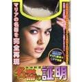日本NPG《名器之証明-NO.001小澤瑪麗亞名器》