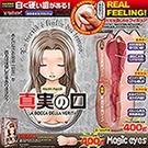 日本對子哈特(Toys Heart) MagicEyes 真實之口 無次元内壁 仿口交款自慰器