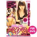 日本NPG 雛形朋子之過激誘弄自慰器(附DVD)